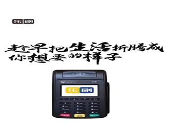 乐刷电签POS2.0模式8大核心优势