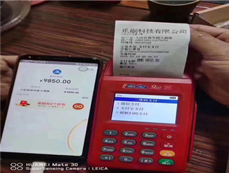 正规刷卡机pos机费率