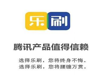 深圳乐刷科技有限公司是腾讯控股