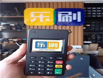 乐刷科技可以刷储蓄卡