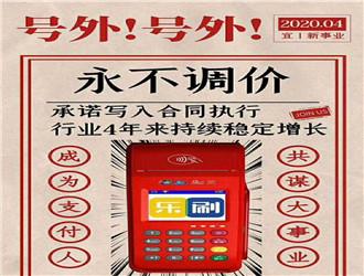 乐刷pos机能刷卡的具体流程