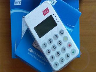 Pos机的磁条卡未认证什么意思?