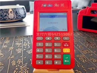 用POS机是要绑定自己的银行卡吗?