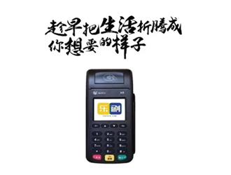 POS机刷信用卡财产安全